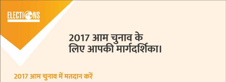 न्यूजीलेन्ङ 2017 आम चुनाव के लिए आपकी मार्ग दर्शिका हिन्दी में