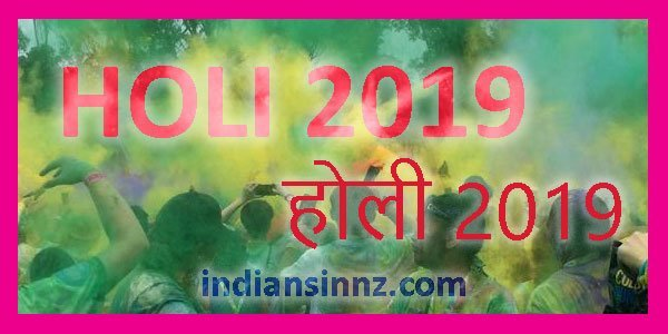 HOLI 2019 Festival of Colours