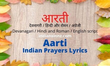 Ganesha Aarti Lyrics: Hindi and Marathi